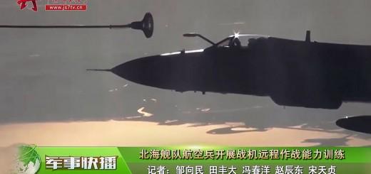 PLANAF JC-8F Refueling